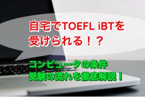 TOEFL iBT自宅受験が可能に!コンピュータの条件など徹底解説
