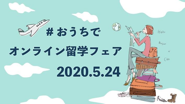 【チャットで質問◎】学生必見!5/24(日)オンライン留学フェア