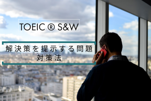 TOEIC S&W解決策を提案する問題対策法
