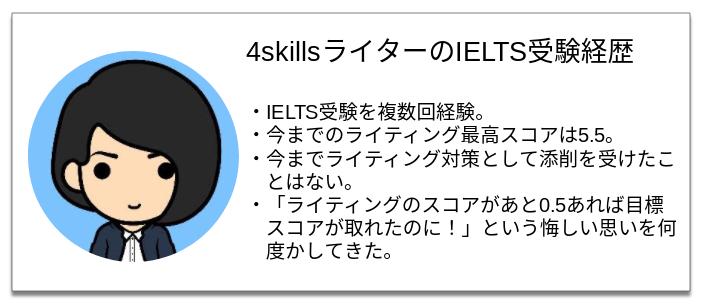 4skillsライターのIELTS受験経歴
