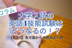 大学入試「英語4技能試験」のゆくえは?検討議会では賛否両論