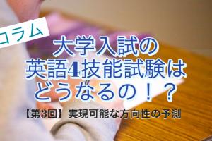 大学入試「英語4技能試験」のゆくえは?共通テストにおける英語4技能試験
