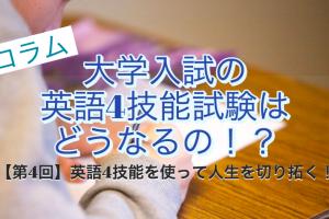 大学入試「英語4技能試験」のゆくえは?想定される5つの方向性