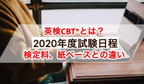 【2020年最新情報】英検CBT®︎試験日程、検定料、紙ベースとの違い