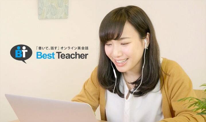 オンライン英会話ベストティーチャー