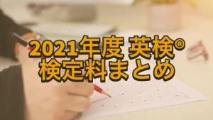 2021年度英検®️】受験料が上がる!わかりやすい検定料金まとめ