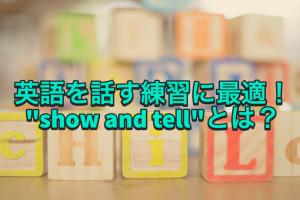 """英語でのプレゼンテーション""""show and tell(ショーアンドテル)""""とは?"""
