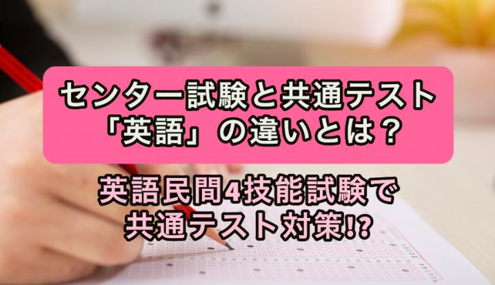 センター試験と共通テストの「英語」の違い:対策のポイントとは?