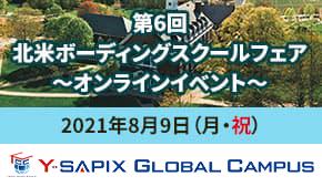 【オンライン開催】8/9(月・祝)第6回北米ボーディングスクールフェア