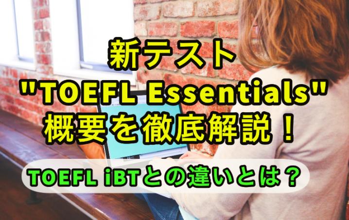 【最新情報】TOEFL EssentialsとTOEFL iBTとの違いとは?