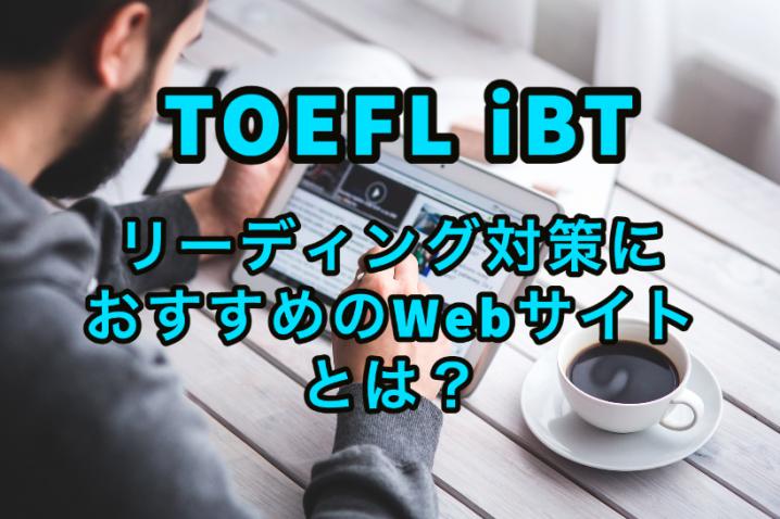 【TOEFL iBTリーディング】効果的な5つの対策法とおすすめWebサイト