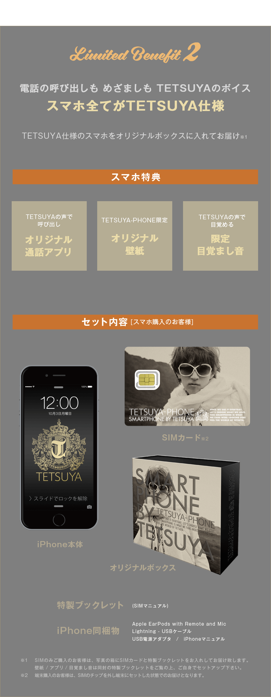 tPhone Limited Benefit2