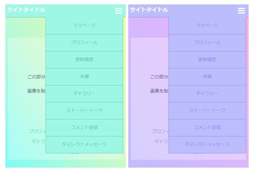 「グラデーションシンプル(色違い)」