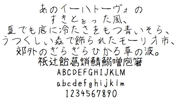 Mitsu font みつフォント free japanese