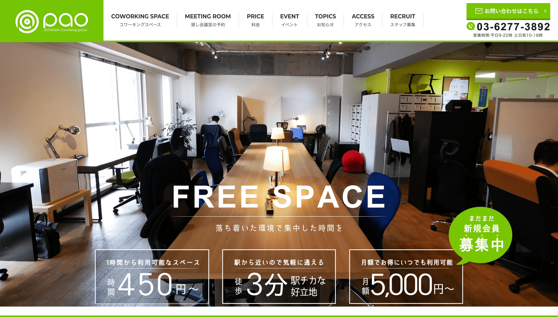 五反田のコワーキングスペースの紹介