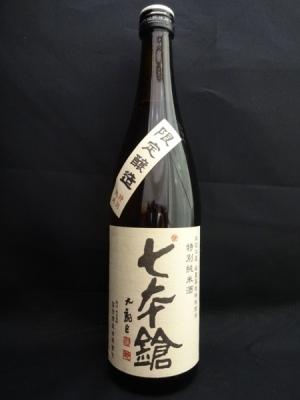 七本鎗 限定醸造 特別純米