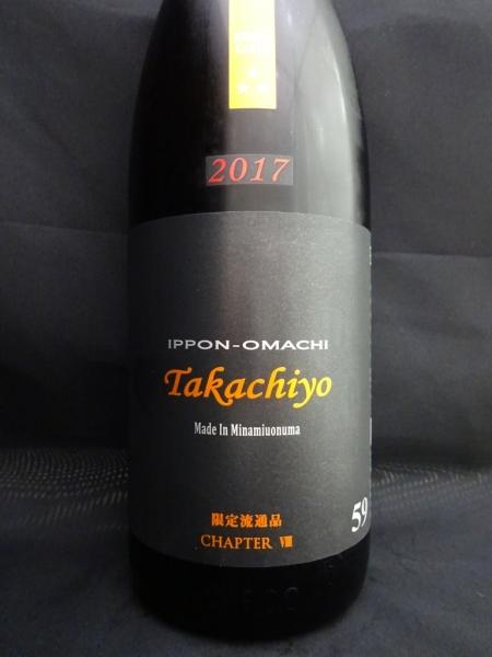 Takachiyo 純米吟醸 雄町×一本〆