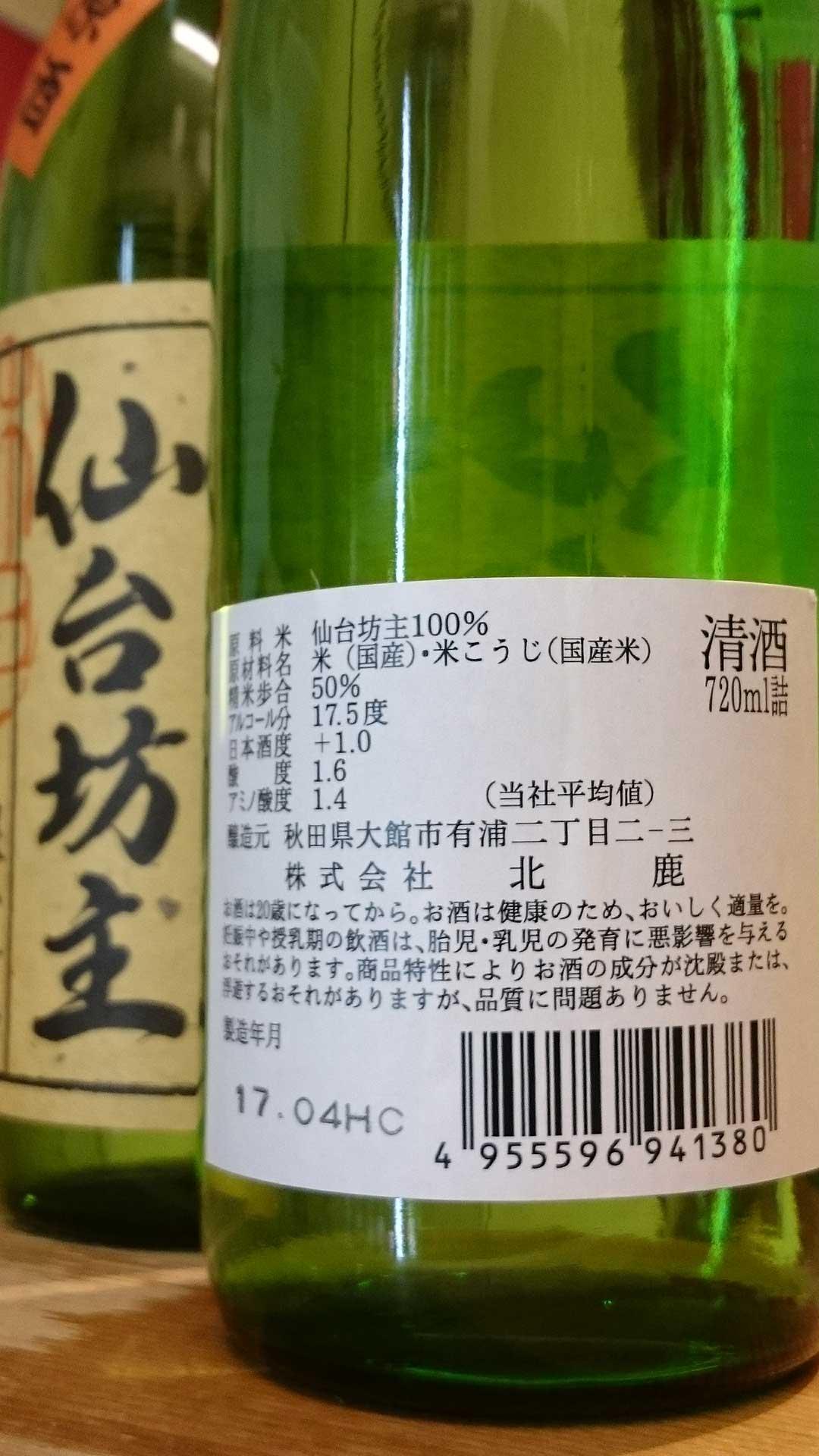 北鹿 仙台坊主 純米吟醸原酒
