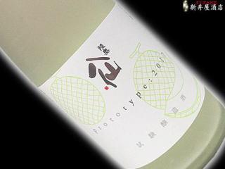 陸奥八仙 prototype 2017 試験醸造酒