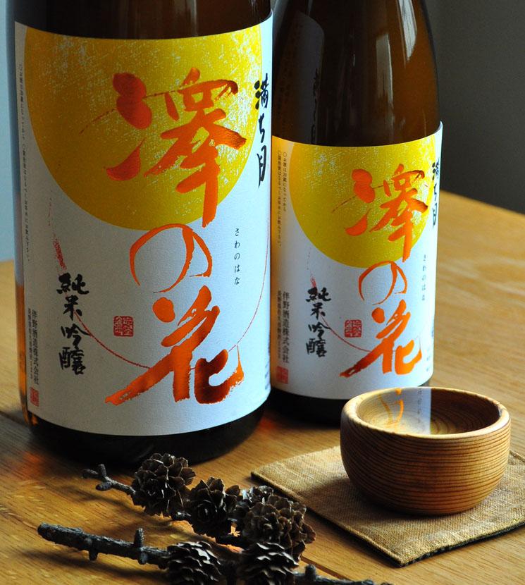 澤の花 純米吟醸 満ち月