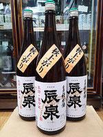 辰泉 純米酒 ふた夏越えの秋上がり 27BY