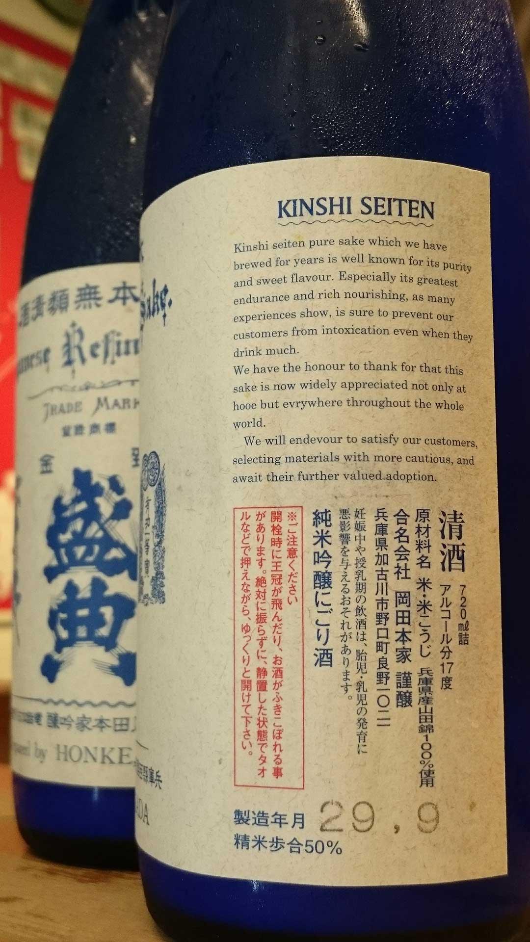 金鵄盛典 純米吟醸 にごり酒
