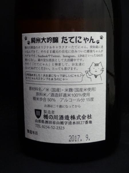 楯野川 たてにゃん vol.4 純米大吟醸