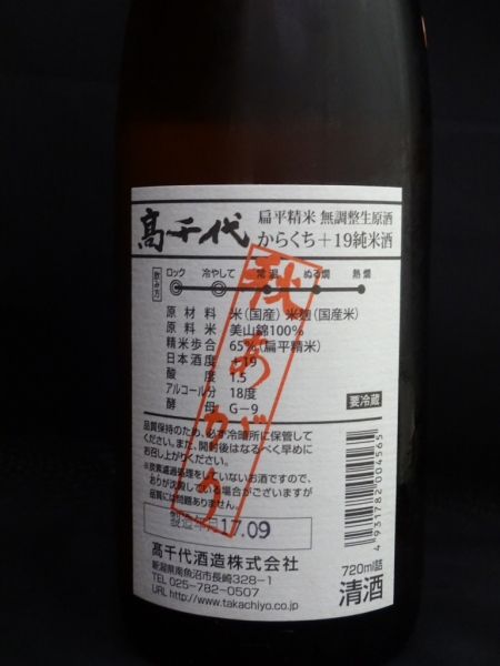 高千代 辛口純米+19 無調整生原酒 秋あがり