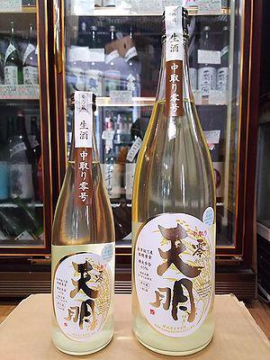天明 零号 純米 中取り おりがらみ生酒 29BY