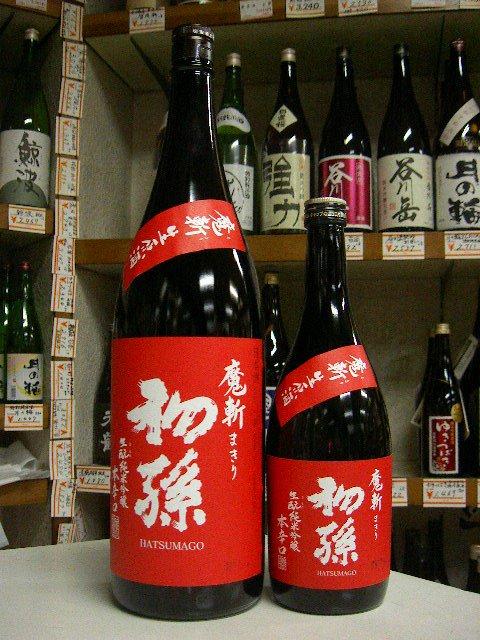初孫 魔斬  生酛純米吟醸 生原酒