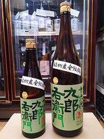十六代九郎右衛門 特別純米 生酛 金紋錦 火入れ 28BY