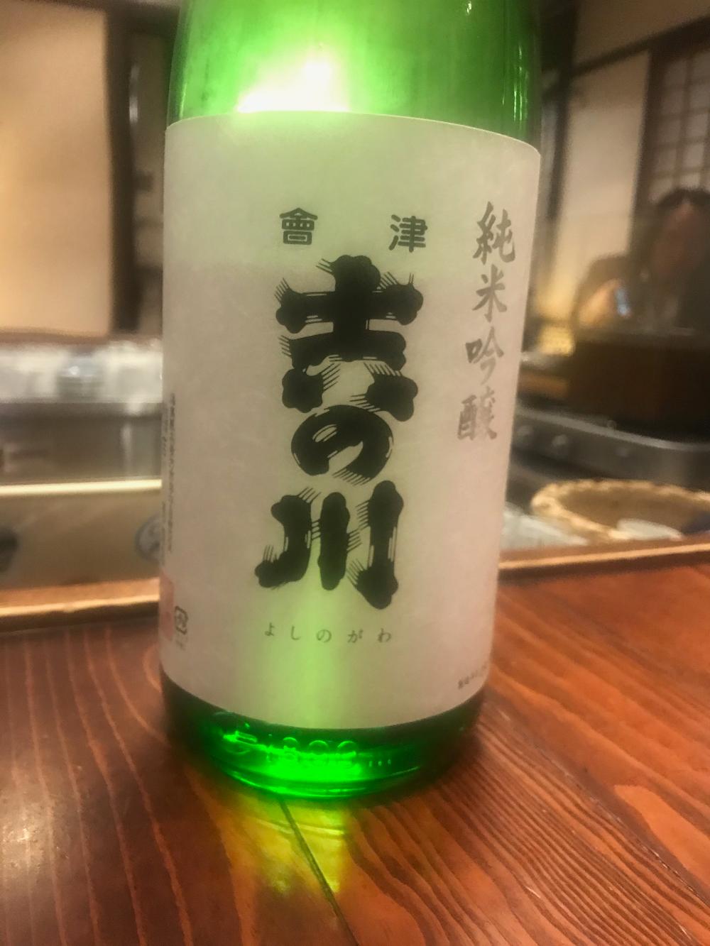 吉の川 純米吟醸