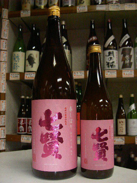 七賢 純米 春しぼり おりがらみ 生酒
