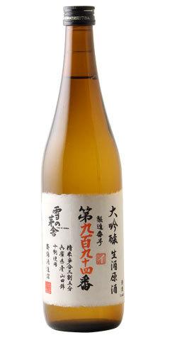 雪の茅舎 大吟醸 製造番号酒35% 生酒原酒