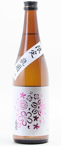 春霞 花ラベル 純米酒 限定 瓶囲い