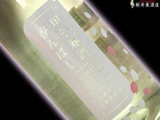 甲子 純米大吟醸 無濾過生原酒 春酒 香んばし