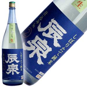 辰泉 しぼりたて純米 うすにごり生 29BY