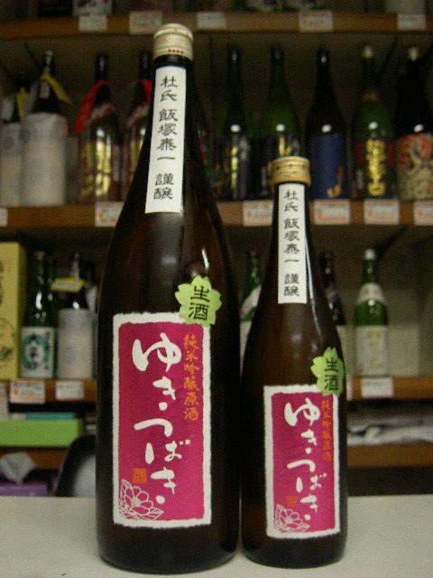 ゆきつばき 純米吟醸 原酒