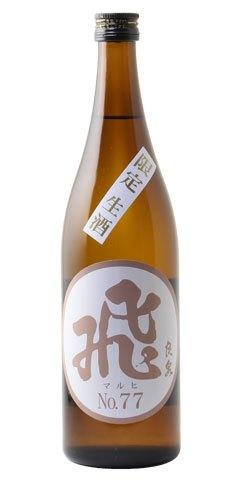 飛良泉 マル飛 No.77 純米 限定生酒 29BY