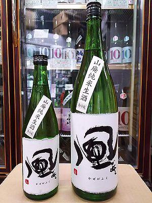 風が吹く 黒 純米生酒 山廃仕込 29BY