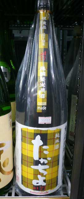 たかちよ 豊醇無盡 ai77 純米 無調整生原酒 29BY