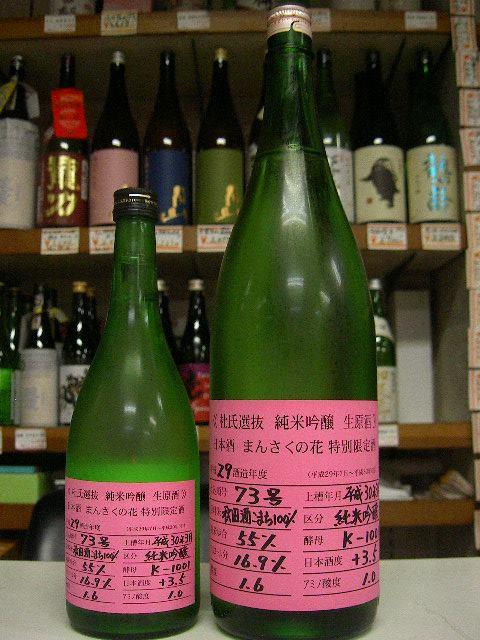 まんさくの花 純米吟醸 生原酒 杜氏選抜 29BY