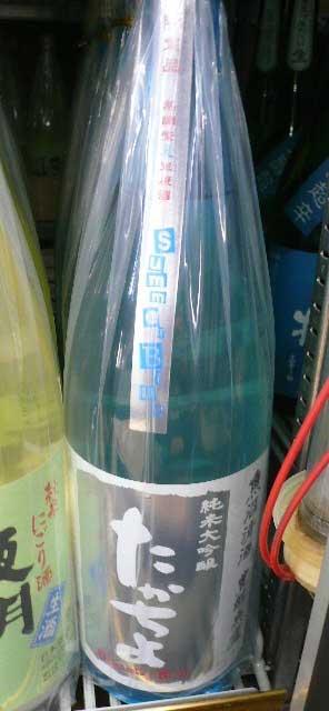 たかちよ 豊醇無盡 summer blue 純米大吟醸48%