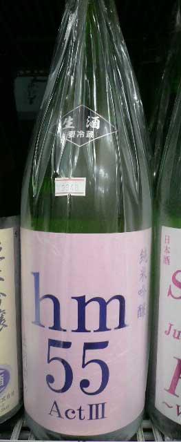 hm55 ActⅢ 純米吟醸生 出羽燦々
