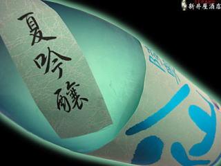 陸奥八仙 夏吟醸 29BY