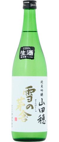 雪の茅舎 純米吟醸 山田穂 生酒 29BY