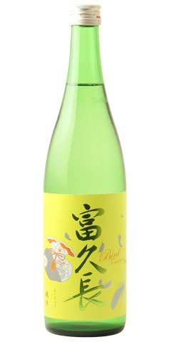 富久長 バード 純米酒 29BY