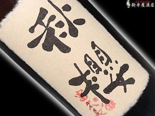 富久長 秋櫻(コスモス) 吟醸 ひやおろし 29BY