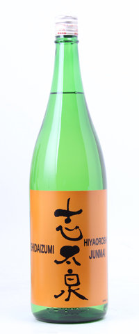 志太泉 オレンジラベル 純米原酒 ひやおろし 29BY