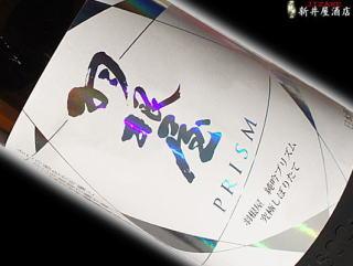 羽根屋 純吟PRISM 究極しぼりたて 純米吟醸 無濾過生原酒